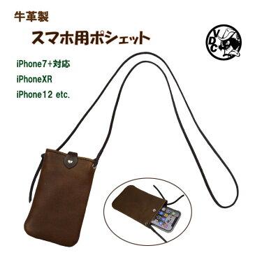 スマホポシェット 携帯ケース スマホポーチ スマホケース スマホホルダー 携帯ホルダー スマホショルダー ミニショルダー アイフォン iPhone8+ iPhone7+ 革 牛革 本革 DARK BROWN 日本製