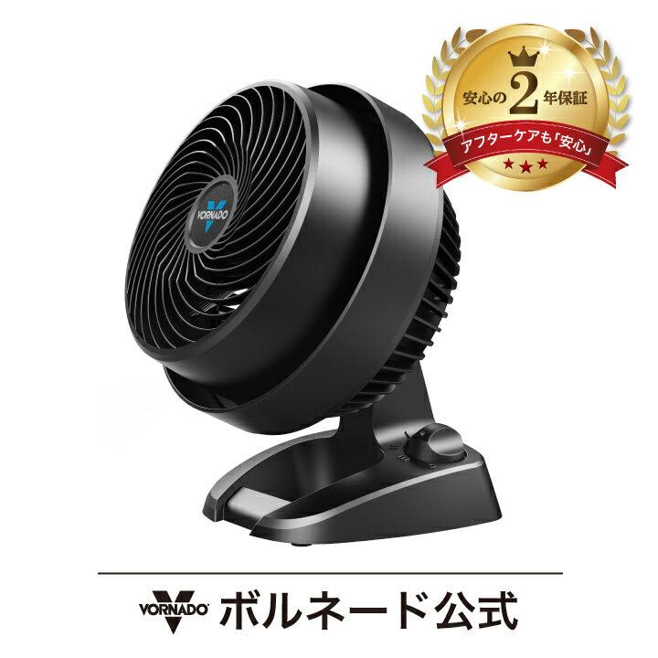 ボルネード サーキュレーター スタンダードモデル 12畳 換気 空気循環 風量3段階 2年保証 530-JP