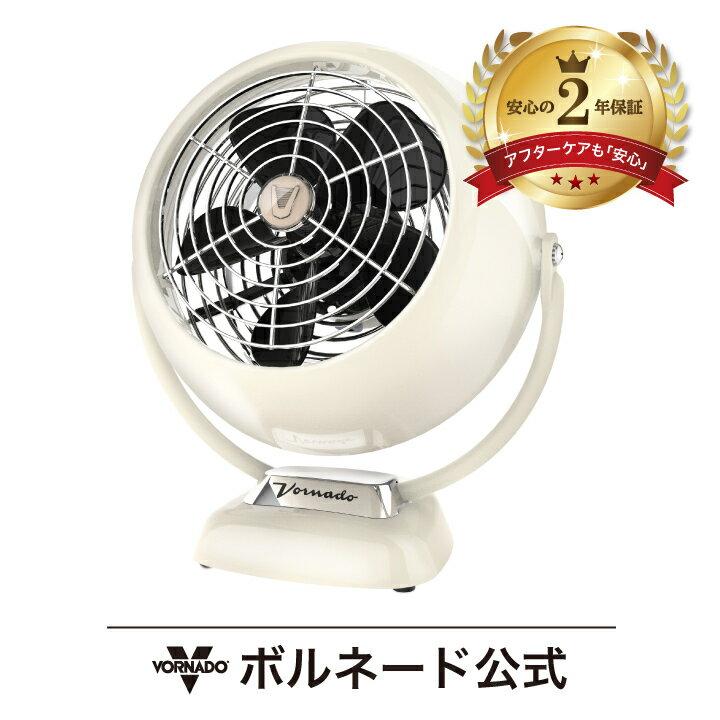 ボルネード サーキュレーター クラシックモデル ジュニア ビンテージホワイト 10畳 換気 空気循環 風量2段階 2年保証 VFANJR-JP