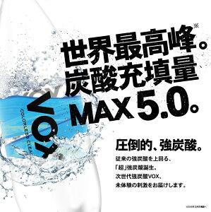 【公式】強炭酸水VOX(ヴォックス)500ml×24本送料無料国産軟水スパークリングウォータープレーン1本あたり60円即日出荷