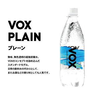 炭酸水500ml×24本送料無料超・強炭酸水世界最高レベルの炭酸充填量5.0!VOX国産軟水スパークリングウォータープレーン選べる5種類(プレーン・シリカ・ミント・レモン・コーラ)