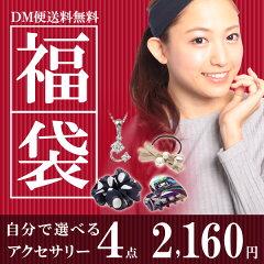 自分で選べる☆福袋!!アクセサリー4点選んで2,160円☆※お一人様一個限り!!★『自分で選べ…