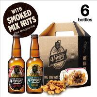 クラフトビール6本&スモークドミックスナッツ 6Bottles Set(330ml×6本)+Smoked Mix Nuts【地ビール詰め合わせギフトセット】
