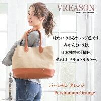 オレンジのヴレアゾンのトートバッグ
