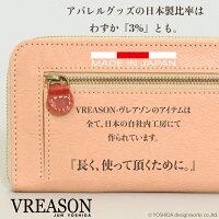 ピンクベージュのヴレアゾンのL字ファスナー長財布
