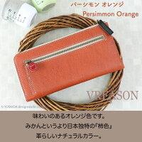 オレンジのヴレアゾンのラウンドギャルソン長財布