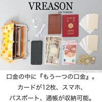 ヴレアゾンの親子口金財布ポシェットの中身