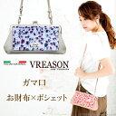VREASON ヴレアゾン 日本製 本革 ヴィナス ガマ口ウォレットシ...