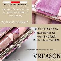 メイドインジャパンのヴレアゾン