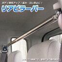 リアピラーバー スズキ ジムニー JB23 「カスタムパーツ カー用品 ボディ剛性 ボディ補強 ハンドリング性能向上 ドレスアップ」