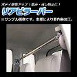 リアピラーバー スズキ ワゴンR MH21S MH22S【ボディ剛性アップ効果 ユガミ ヨレ防止】