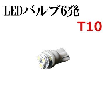 【メール便対応】LED6発 ポジションバルブT10 ミラジーノL700系,L650系 白