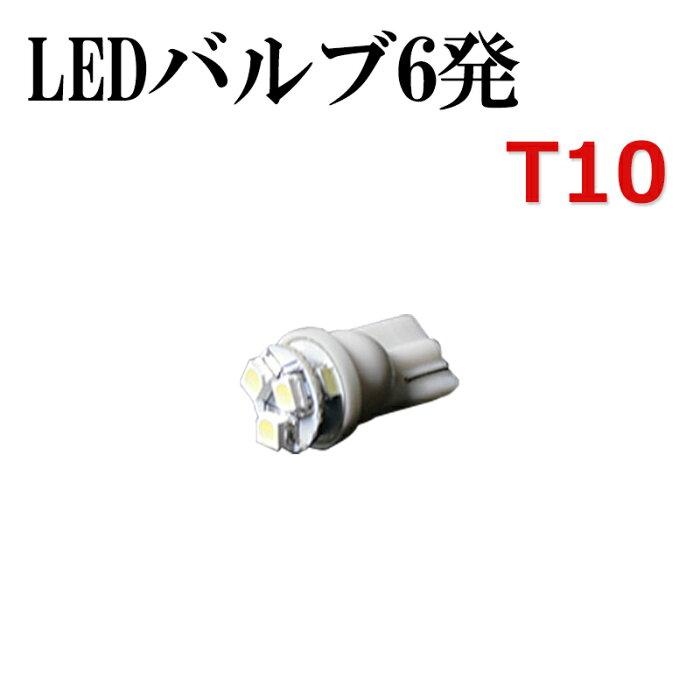 LED6発 ポジションバルブT10 エブリイ DA51,DA52,DB52 白 「メール便対応」