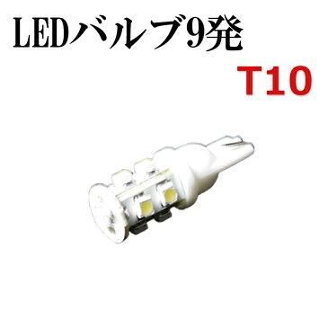 【メール便対応】LED9発 ポジションバルブT10 ミラジーノL700系,L650系 白