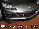 牽引フックフロント RX-8 マツダ SE3P/MC後/可倒