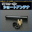 「あす楽対応」リアルカーボンショートアンテナ 85mm ブルーバード ...