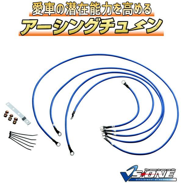 電子パーツ, アーシング  S2000 AP1