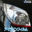 アイラインフィルム スズキ パレット MK21S 標準車 Aタイプ ...