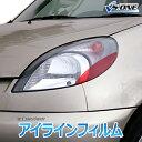 アイラインフィルム トヨタ ファンカーゴ NCP20 21 25 Cタイ...