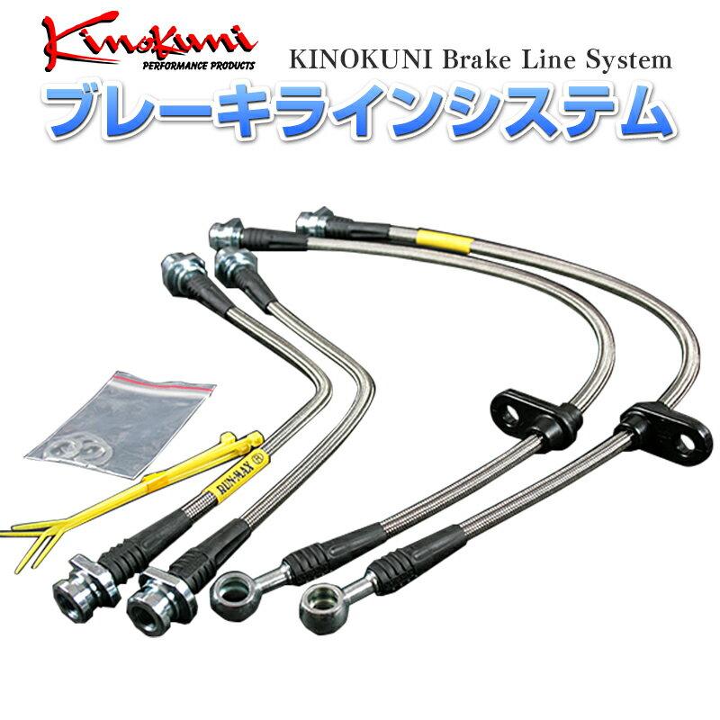ブレーキ, ブレーキホース  HBY33 KBN-021
