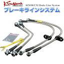 キノクニ ブレーキラインシステム スズキ ジムニー JB33W NA ステンレス製 「メーカー品番」KBS-196SS 「送料無料」