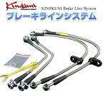 キノクニ ブレーキラインシステム ホンダ インサイト ZE2 +IMA/NA ステンレス製 「メーカー品番」KBH-053SS 「送料無料」