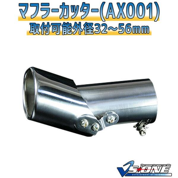 外装・エアロパーツ, マフラーカッター  AZ AX001