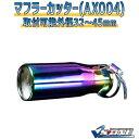 マフラーカッター ラウム シングル チタンカラー 「AX004 汎...