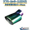 マフラーカッター FTO シングル 下向き チタンカラー 「AX010...