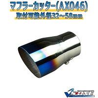マフラーカッターセット (マフラーアース 3本付) オリジン シングル 大口径 チタンカラー 「AX046 汎用 ステンレス アーシング トヨタ あす楽」 取付外径32〜58mm