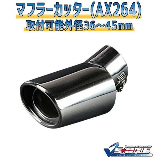 外装・エアロパーツ, マフラーカッター  ( 3) GTO AX264 3645mm
