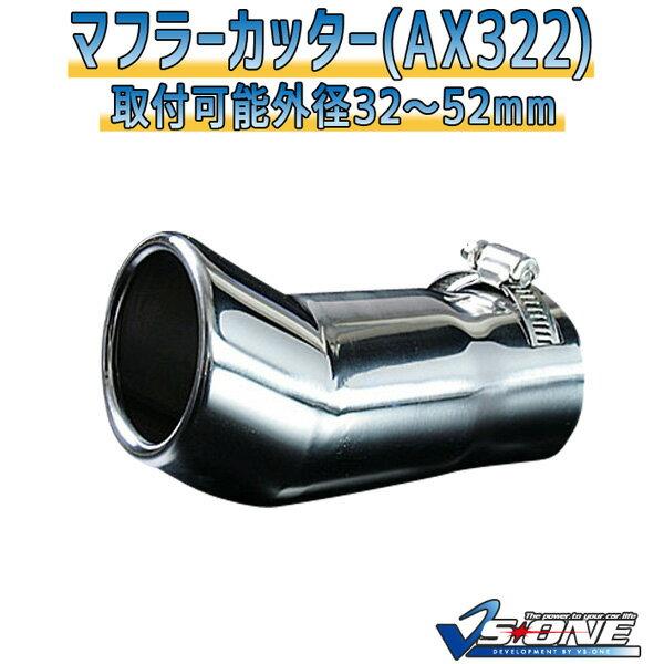 外装・エアロパーツ, マフラーカッター  AX322