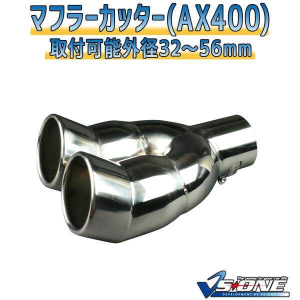 外装・エアロパーツ, マフラーカッター  ( 3) 2 AX400 3256mm