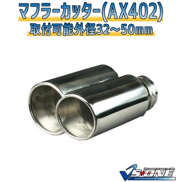 外装・エアロパーツ, マフラーカッター  2 AX402