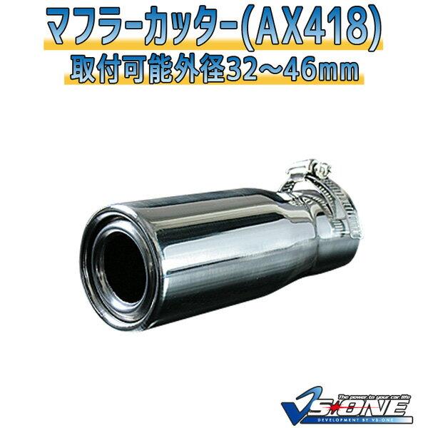 マフラーカッター チャレンジャー シングル シルバー 「AX418 汎用 ステンレス 三菱 あす楽対応」