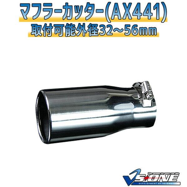 マフラーカッター チャレンジャー シングル シルバー 「AX441 汎用 ステンレス 三菱 あす楽対応」
