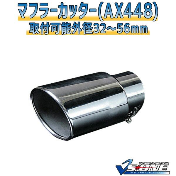 マフラーカッター チャレンジャー シングル シルバー 「AX448 汎用 ステンレス 三菱 あす楽対応」