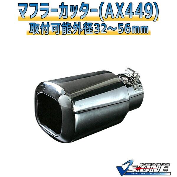 マフラーカッター チャレンジャー シングル 大口径 シルバー 「AX449 汎用 ステンレス 三菱 あす楽対応」