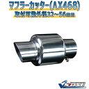 マフラーカッター ラパン シングル シルバー 「AX468 汎用 ス...