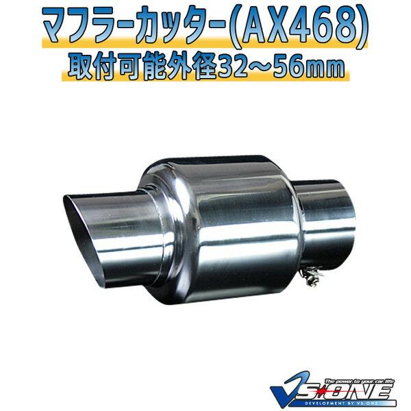 マフラーカッター チャレンジャー シングル シルバー 「AX468 汎用 ステンレス 三菱 あす楽対応」
