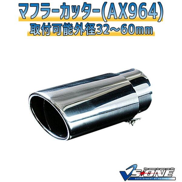 マフラーカッター チャレンジャー シングル 大口径 シルバー 「AX964 汎用 ステンレス 三菱 あす楽対応」