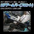 ロアアームバー フロント ダイハツ ミラ ミラアヴィ L250 L260【ゆがみ補正効果 アライメント制御 ハンドリング支援 ボディ チューニング 】