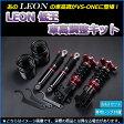 [LEON] ダイハツ タント L375S 低王 車高調 車高調整キット レオン