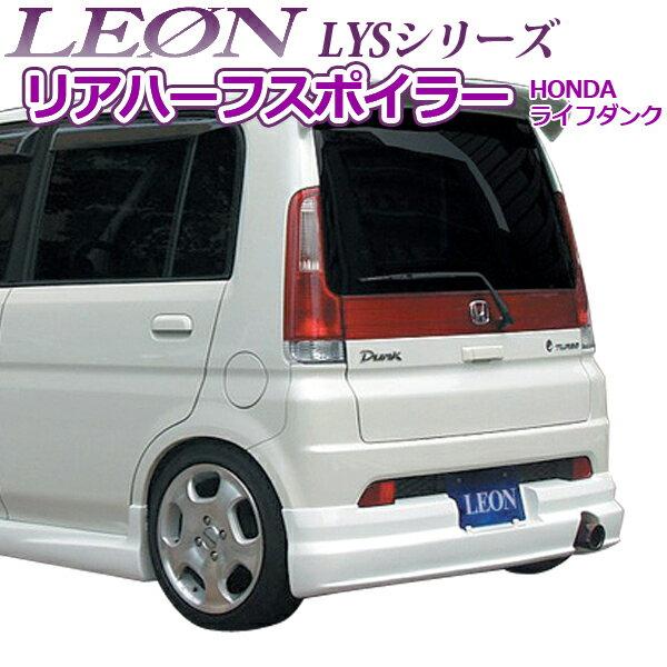 外装・エアロパーツ, リアスポイラー LEON LYS () JB3JB4