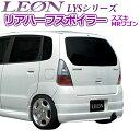 「LEON」 「レオン」 LYSシリーズ リアハーフスポイラー塗装...