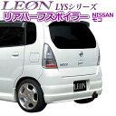 「LEON」 「レオン」 LYSシリーズ リアハーフスポイラー(塗装...