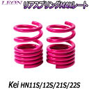 リアスプリングMAXレート Kei HN11S HN12S HN21S HN22S 150mm...