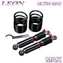MAX 車高調 L950S/L952S LEON レオン ULTRA MAX リア 全長式 ...