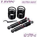 オプティ 車高調 L800S/L802S LEON レオン ULTRA MAX リア 全...
