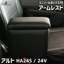 4月限定 今ならポイント10倍 アームレスト 軽自動車 アルト H...